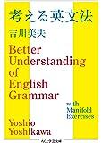 考える英文法 (ちくま学芸文庫)