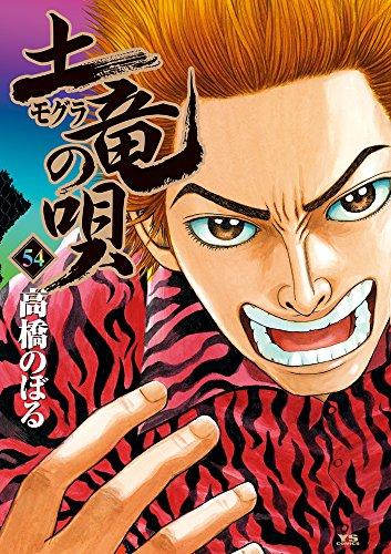 土竜(モグラ)の唄 54 (ヤングサンデーコミックス)