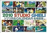 スタジオジブリ作品集 2010年 カレンダー