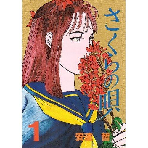 さくらの唄 1 (ヤングマガジンコミックス)