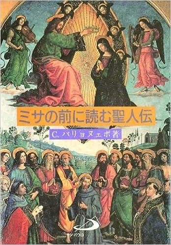 ミサの前に読む聖人伝   C.バリ...