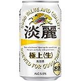 [350ml缶] キリン 淡麗 極上(生) (350ml×24本)×2箱