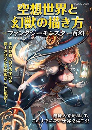 空想世界と幻獣の描き方 ファンタジーモンスター百科 (コスミックムック)