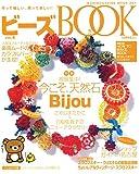 ビーズBOOK―作って嬉しい、買って楽しい! (Vol.8) (Wanimagazine mook (267))
