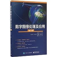 数字图像处理及应用(第2版)