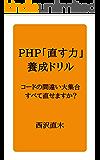 PHP「直す力」養成ドリル
