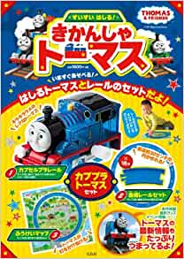 Thomas and Friends book wtih a special supplement -Tomas