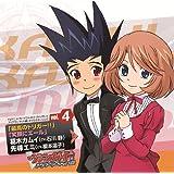 TVアニメ カードファイト!! ヴァンガード アジアサーキット編 キャラクターソング vol.4