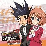 Kamui Kazuraki (CV:Shizu Ishikawa) & Emi Sendou(CV:Atsuko Enomoto) - Tv Anime[Cardfight!! Vanguard Asia Circuit Hen]Character Song Vol.4 Katsuragi Kamui [Japan CD] LACM-14008