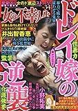 女の不幸人生 vol.34(まんがグリム童話 2016年11月号増刊) [雑誌]