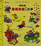 Best Storybook Ever (Chinese and English Edition)