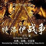 特洛伊战争 - 特洛伊戰爭 [The Trojan War] | Homer