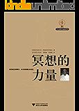 冥想的力量(第二版) (优胜美地瑜伽系列)