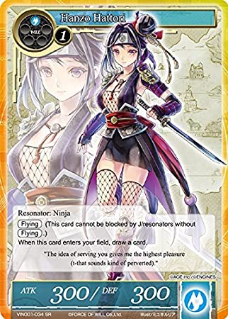 Force of Will Hanzo Hattori VIN001-034 SR by Force: Amazon ...