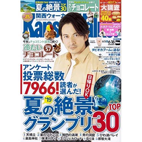 関西ウォーカー 2019年 6/18号 表紙画像