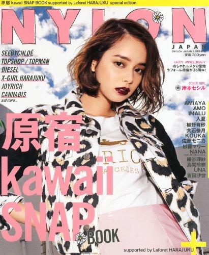 原宿 kawaii SNAP BOOK 最新号 表紙画像