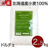 薄力粉 ドルチェ 国産菓子用小麦粉 2.5kg