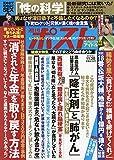 週刊ポスト 2018年 11/30 号 [雑誌]
