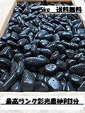 最高ランク 黒玉砂利(彩光石)自然玉 3分(7mm~12mm) 2.5Kg×2袋