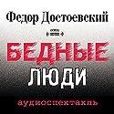 Poor Folk [Russian Edition] Radio/TV Program by Fyodor Dostoyevsky Narrated by Anna Kamenkova, Vladimir Andreyev