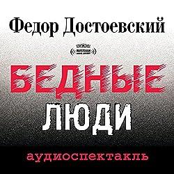 Poor Folk [Russian Edition]