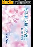 sakura ga maichiru kisetsuni: minami to ryuhei no yakusoku (Japanese Edition)