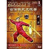 Chen Style Tai Chi Collection Series - Taiji Single Broadsword Chen Xiaowang DVD