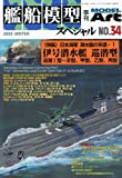 艦船模型スペシャル 2009年 12月号 [雑誌]