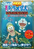 Animation - TV Ban New Doraemon Premium Collection Sukoshi Fushigi Special-Kaitei He Chit He.Ikuukan He [Japan DVD] PCBE-53767