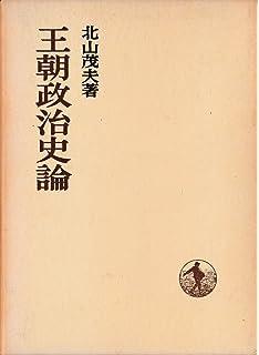 古代国家の解体 (1955年) | 林屋...