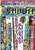 週刊現代 2017年 12/16 号 [雑誌]