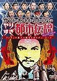 Variety - Uso Ka Honto Ka Wakaranai Yarisugi Toshi Densetsu DVD 2014 [Japan DVD] YRBN-90724