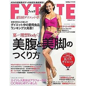 FYTTE 表紙画像