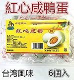 日港 红心咸鸭蛋 紅心塩鴨蛋  台湾風味 塩鴨蛋 鹹鴨蛋 ゆで塩蛋 6個入 配送形態:常温便 冷凍商品との同梱はできませんのでご注意ください。