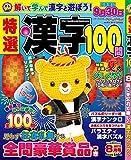 特選漢字100問8月号