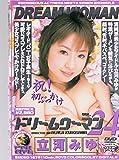 ドリームウーマン VOL.24 立河みゆ [DVD]