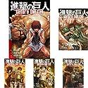 進撃の巨人Beforethefallコミック1-14巻セット