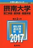 摂南大学(理工学部・薬学部・看護学部) (2017年版大学入試シリーズ)