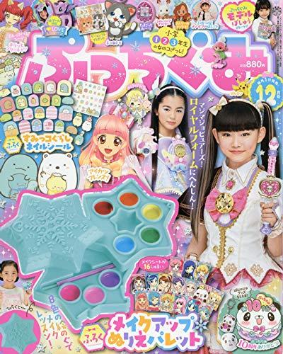 ぷっちぐみ 2018年12月号 画像