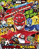 Favorite book Tokumei Sentai Go-Busters full picture book (TV-kun Deluxe favorite book V Super Sentai series) (2012) ISBN: 4091051383 [Japanese Import]