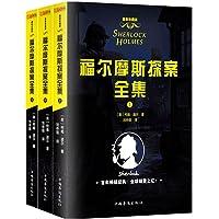 福尔摩斯探案全集(套装共3册)(珍藏版)