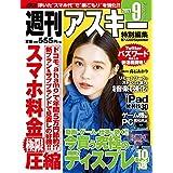 週刊アスキー 特別編集 2021年 9月号