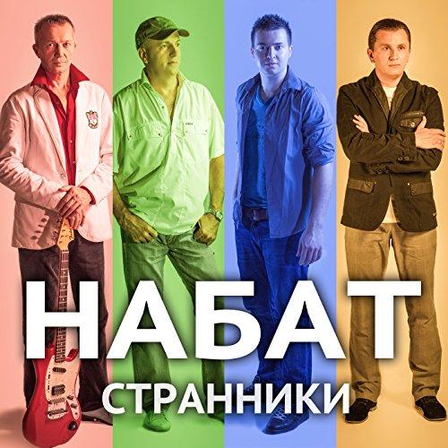 Скачать Набат — Странники (2017)
