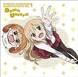 HIMONO IMOUTO! UMARU-CHAN CHARACTER SONG VOL.1