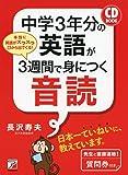 CD BOOK 中学3年分の英語が3週間で身につく音読