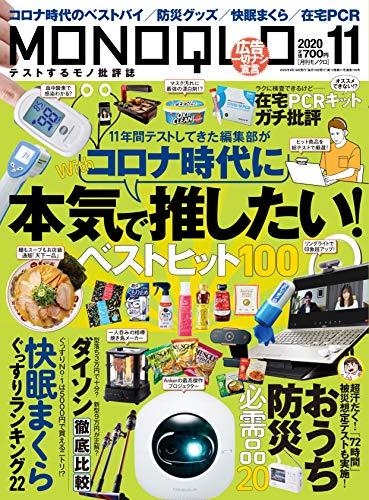 MONOQLO 最新号 表紙画像