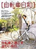 自転車日和 Vol.6 (タツミムック)