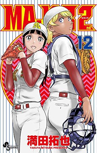 MAJOR 2nd(メジャーセカンド) (12) (少年サンデーコミックス)