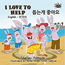 I Love to Help  (English Korean Bilingual Collection Book 10)
