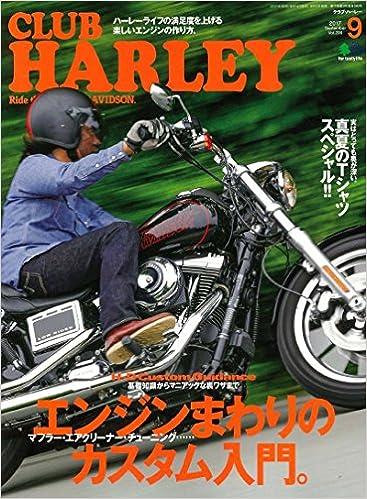 CLUB HARLEY 2017年07月号 Vol.204